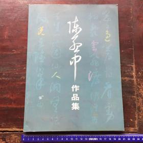 陈孟中作品集 作者签名钤印本