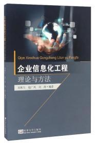 企业信息化工程理论与方法