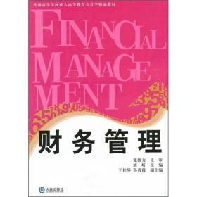 普通高等学校成人高等教育会计学精品教材:财务管理