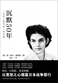 沉默50年-一位原慰安妇的自述-(含光碟)