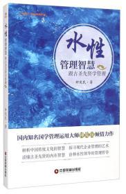 金师起点·超级讲师精品书系·水性管理智慧:跟古圣先贤学管理