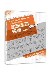 动画运动规律(升级版)---中国高等院校动漫游戏专业精品教材