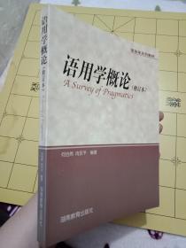 语言学概论  修订本---16开印刷