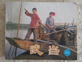 电影连环画册 武当 (一)