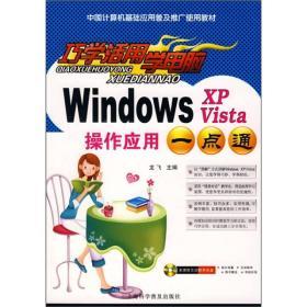 巧学活用学电脑:Windows XP Vista操作应用一点通