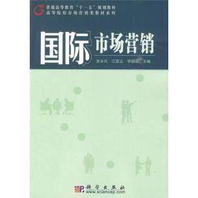 """普通高等教育""""十一五""""规划教材·高等院校市场营销类教材系列:国际市场营销"""