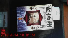 老扬州烟花明月