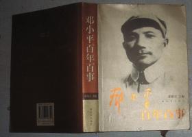 邓小平百年百事