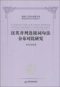 高校人文学术成果文库:汉英并列连接词句法分布对比研究