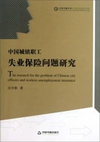 中国城镇职工失业保险问题研究【塑封】
