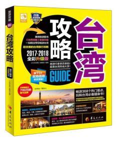 台湾攻略(2017-2018)2016