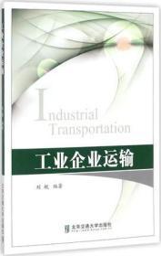 工业企业运输 刘舰