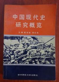 中国现代史研究概览