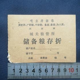 文革票证     城关粮管所 《储备粮存折》   带毛主席语录