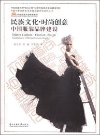 中央民族大学特色教材·中国少数民族艺术发展创新研究系列丛书·民族文化时尚创意:中国服装品牌建设
