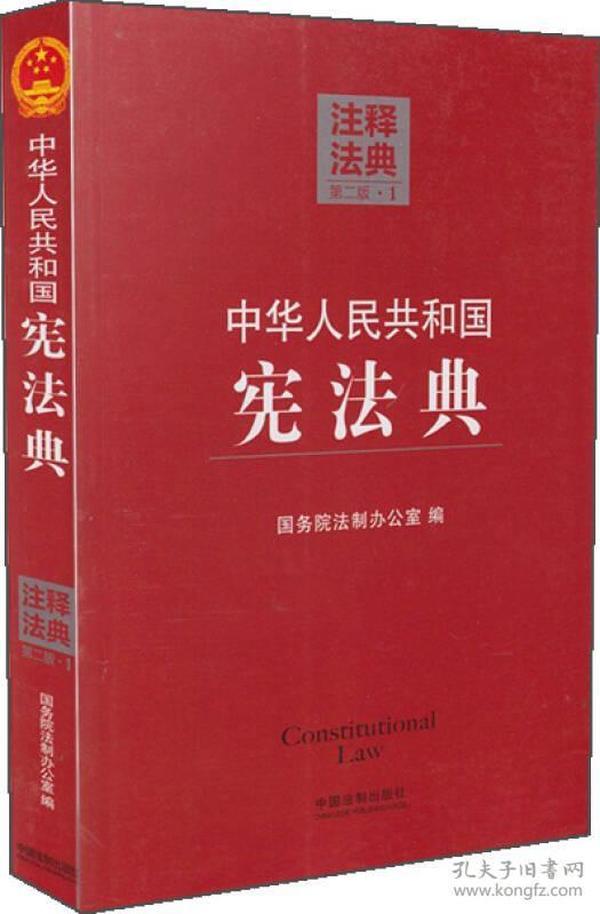 注釋法典:中華人民共和國憲法典1(第2版)