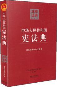 注释法典:中华人民共和国宪法典1(第2版)