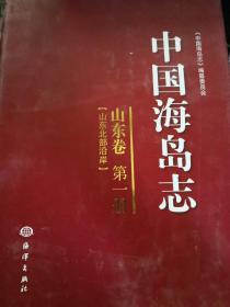 中国海岛志  山东卷  第一册