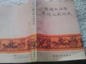孙膑兵法暨马陵之战研究(一版一印)