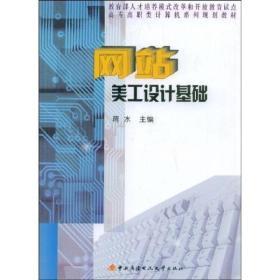高专高职类计算机系列规划教材:网站美工设计基础