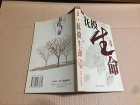 抚摸生命:诗文集(作者王晓露签赠本)原版书 一版一印