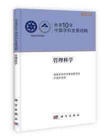 送书签lt-9787030328755-管理科学