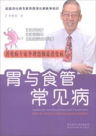 消化病专家李增烈细说消化病丛书:胃与食管常见病