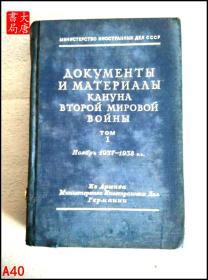 第二次世界大战前夜的文件和材料(一) 俄文版