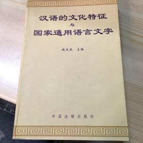 汉语的文化特征与国家通用语言文字