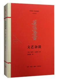 法兰西思想文化丛书:文艺杂谈