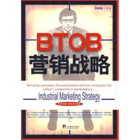 BTOB营销战略