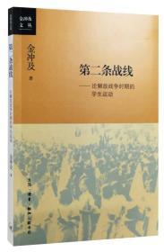 第二条战线:论解放战争时期的学生运动