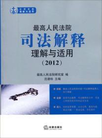 最高人民法院司法解释理解与适用(2012)