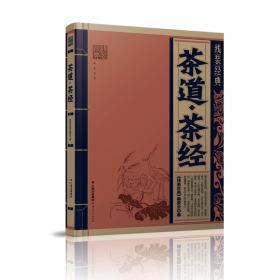 线装经典:茶道·茶经
