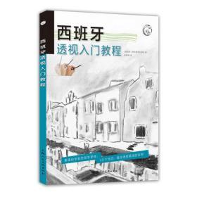 新书--西方经典美术技法译丛:西班牙透视入门教程