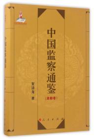 中国监察通鉴(清朝卷)