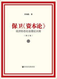 保卫《资本论》 经济形态社会理论大纲(修订版)
