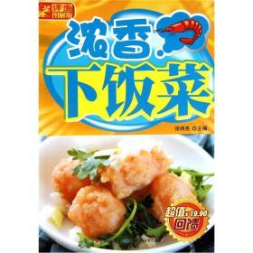 详步图解版:浓香下饭菜