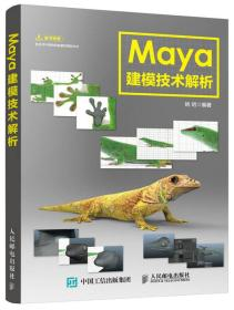 Maya建模技术解析