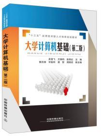 清仓处理! 大学计算机基础(第二版)吴雪飞9787113233631中国铁道出版社