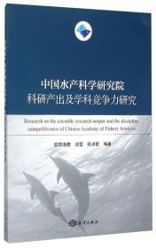 中 水 科学研究院科研产出及学科竞争力研究欧阳海鹰中国海洋出版