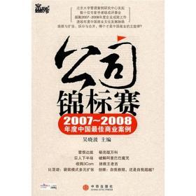 公司锦标赛:2007-2008年度中国最佳商业案例