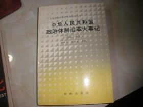 中华人民共和国政治体制沿革大事记(1949--1978)