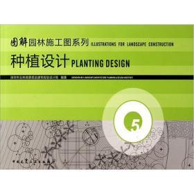 园林施工图系列  第五册  种植设计