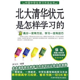 中国中学生学习方法丛书:北大清华状元是怎样学习的