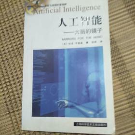人工智能:大脑的镜子