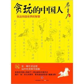 贪玩的中国人:玩出创造世界的智慧