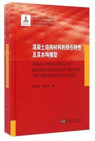 送书签lt-9787564154899-混凝土结构材料的损伤特性及其本构模型