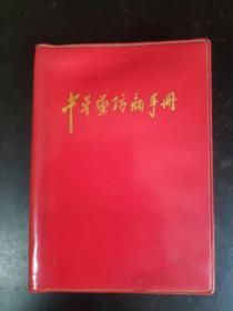 中草药防病手册(缺林题)
