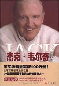 杰克韦尔奇自传第三版 美杰克韦尔奇//约翰拜恩 中信出版社 9787508609805